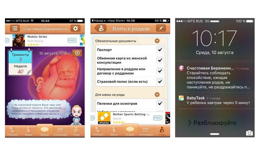 3e14a69cba45 Это единственное приложение, которое не забывало про меня на протяжении  всего срока беременности. Я получала ежедневные push-уведомления с советами.