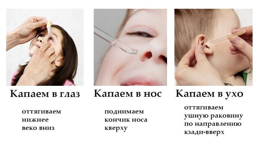 Как правильно капать в нос детям